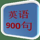 英语900句(简体版)