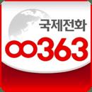 고품격 국제전화 00363-몽골,베트남,태국,중국,미국