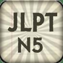 JLPT N5 따라쓰기