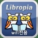 무료전자책 + 도서관정보 : 리브로피아(wifi)