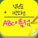 ABC이름점