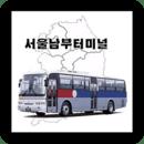서울남부터미널