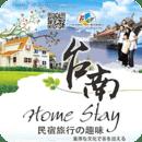 台南民宿旅行の趣味