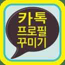 카톡 프로필 꾸미기 - 사진꾸미기(카카오톡)