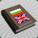 English - Bulgarian Dictionary