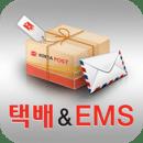 택배&EMS
