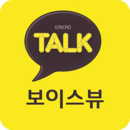 KAKAOTALK VOICEVIEW