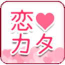 恋爱ドラマアプリカタログ