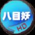HD八目妖