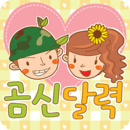 곰신달력 GomusinDiary-다이어리,고무신,군인