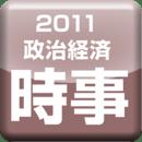日本的政治和经济问题