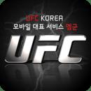 엠군 UFC