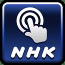 NHK ニュース & スポーツ