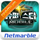 ★HOT★ [PREMIUM] 슈퍼스타K Mobile