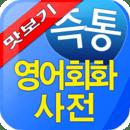 AE 즉통 영어회화 사전_맛보기