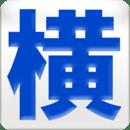 星援団-横浜ベイスターズ応援アプリ-