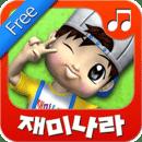 [무료]재미나라-리듬고고 한글동요
