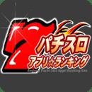 パチスロアプリ☆ランキング