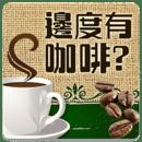 边度有咖啡?
