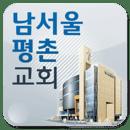남서울평촌교회