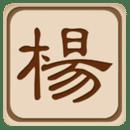 杨家将(简繁版|听小说)