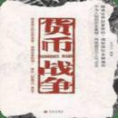 货币战争-完整版(简体/繁体)