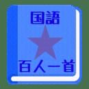 【无料】百人一首アプリ:歌名も歌人も覚えよう(男子用)