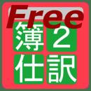 日商簿记2级(商簿) 仕訳问题Free