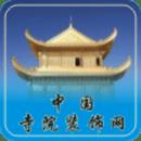中国寺院装饰网