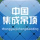 中国集成吊顶行业门户