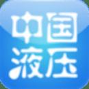 中国液压行业门户