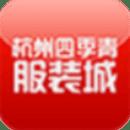 中国杭州四季青服装城