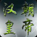 汉朝皇帝列表