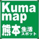 Kumamap 熊本生活スポット