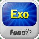 엑소(EXO) 팬 친구(카카오톡 친구추가/친구찾기)