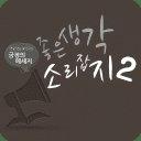 (무료) 좋은생각 소리잡지 New