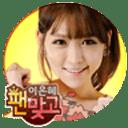 이은혜 팬맞고(19금게임 아님)