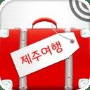 올레 제주여행 (렌터카,맛집,숙소,여행코스,쿠폰)