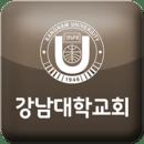 강남대학교회