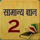 general knowledge GK - hindi 2