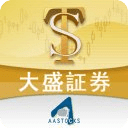 大盛交易通 (AAStocks)