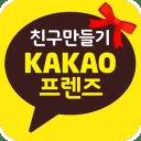 카카오프렌즈 (카카오톡 친구만들기)