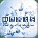 中国原料药