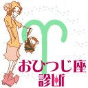 星座 毎日 星占い 诊断 牡羊座(おひつじ座)ver.