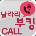날라리 부킹 콜