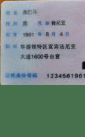 身份证号识别