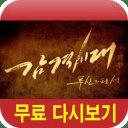감격시대 다시보기-무료 실시간 드라마 감격시대 다시보기