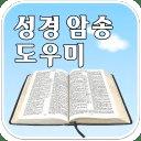 성경 암송 도우미 체험판