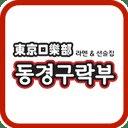 동경구락부 라멘과 선술집