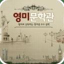 [영어팟캐스트] 영미 문학관 (EBS라디오)